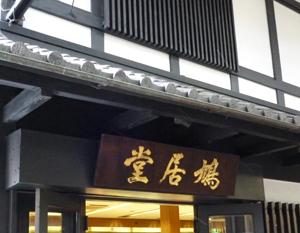 鳩居堂blog02