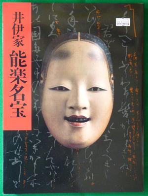 井伊家能楽名宝blog01