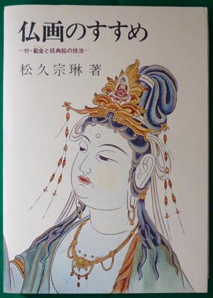 仏画のすすめblog01