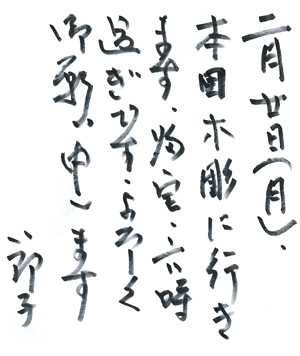 せっちゃんメモblog01