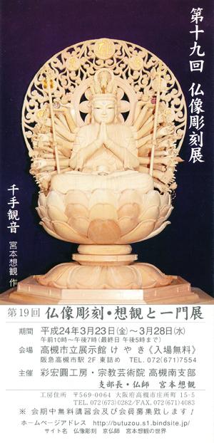 第19回仏像彫刻展blog01