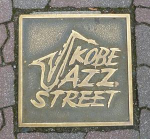 神戸ジャズストリートblog01