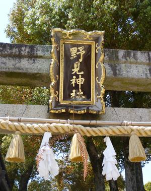 野見神社blog01