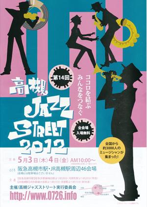 高槻JAZZSTREET2012