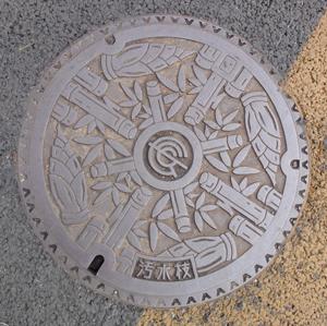 長岡京市汚水blog01