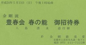 豊春会blog01