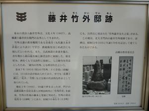 藤井竹外邸跡blog04