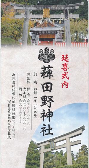 薭田野神社blog02