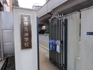 宝塚音楽学校blog01