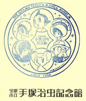 手塚治虫記念館スタンプblog0
