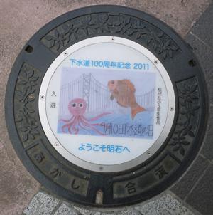2012.10.14明石合流blog01