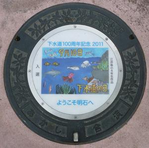 2012.10.14明石合流blog02