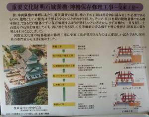 明石城巽やぐら公開blog02