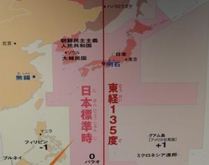 東経135度blog01