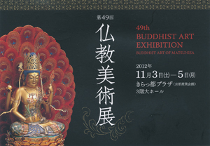 第49回仏教美術展blog01