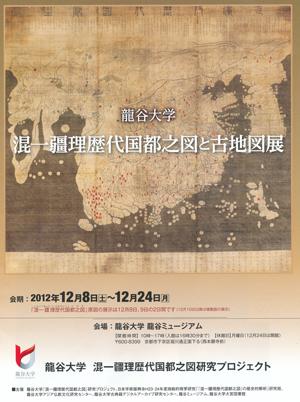 龍谷ミュージアムblog01