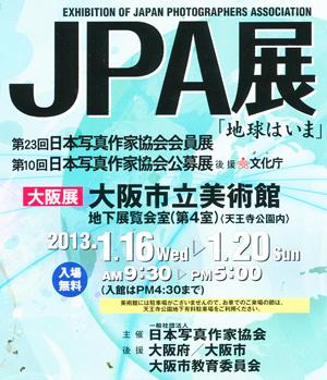 2013JPA展blog01