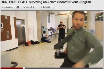 絶対に見るべき!!「銃乱射事件対処方法」解説ビデオ