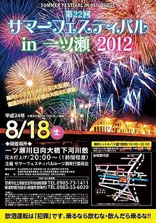 2012 サマーフェスティバル in 一ツ瀬