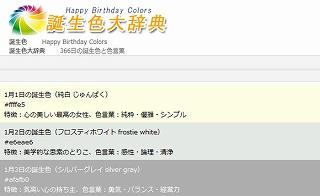 あなたの誕生日は何色? 特徴や色言葉もわかる『誕生色大辞典』が話題に!
