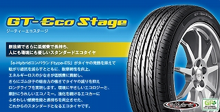 GT Eco Stage Hybrid(ジーテージハイブリッド)
