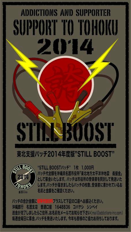 STILL BOOST2014