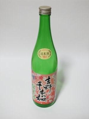 日本酒 吉野千本桜