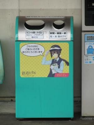 穴太駅ゴミ箱