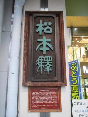 松本駅木版