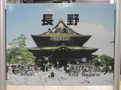 長野イラスト駅名標
