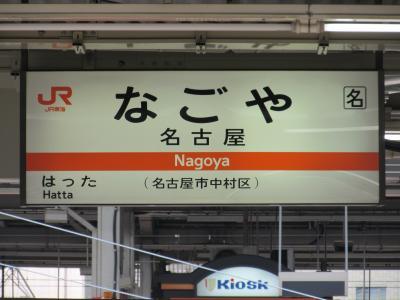 名古屋駅名標