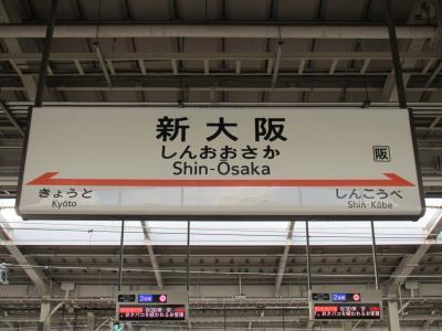 新大阪駅名標
