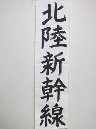 北陸新幹線毛筆