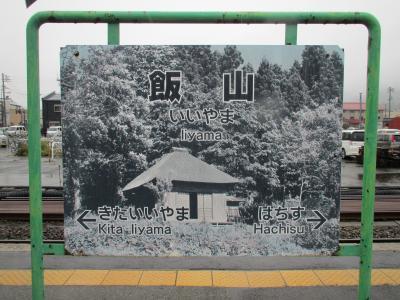 飯山駅名標2