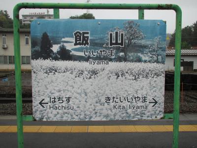 飯山駅名標1