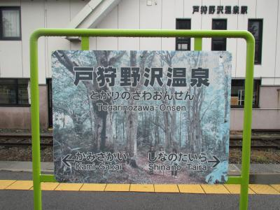 戸狩野沢温泉駅名標
