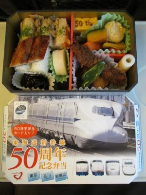 50周年弁当東京駅
