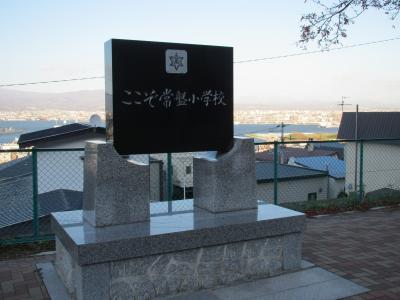 常盤小学校石碑