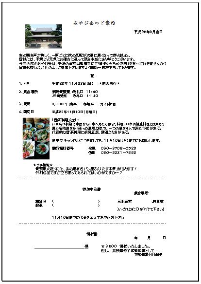 みやび会 20141123