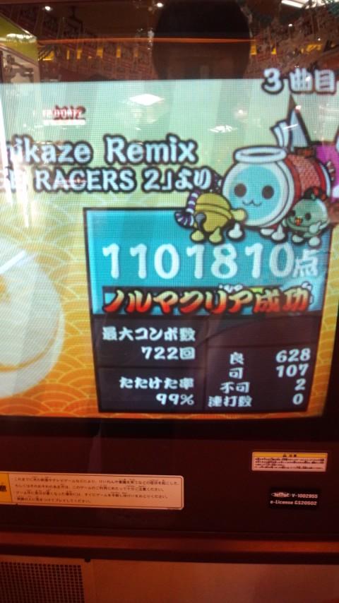 Kamikaze Remix