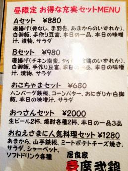 壱席弐鶏メニュー