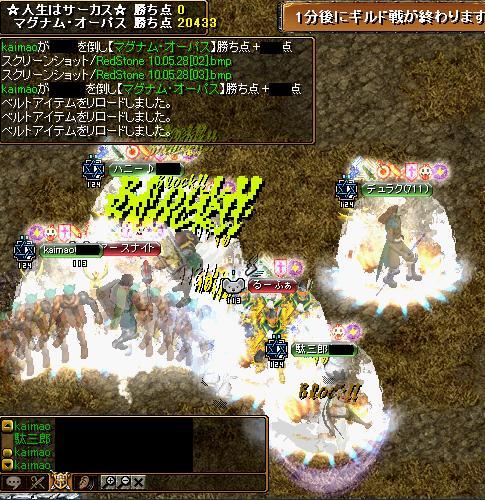 528GV中間