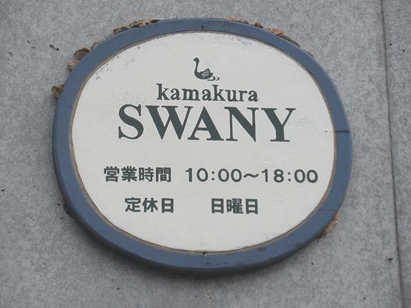 20111115スワニー