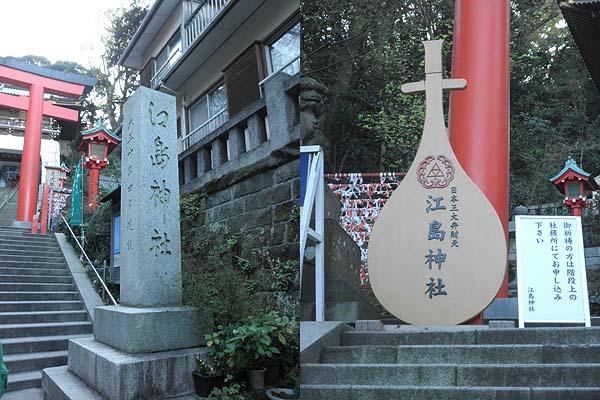 20111124江島神社①