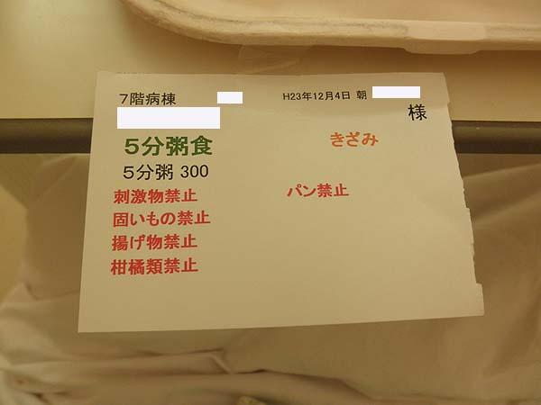 20111204食事