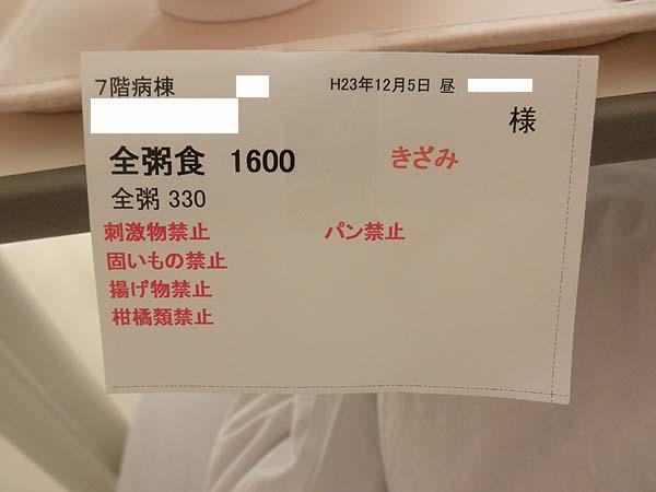 20111205食事
