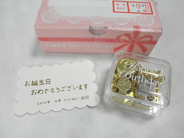 20120414サプライズプレゼント