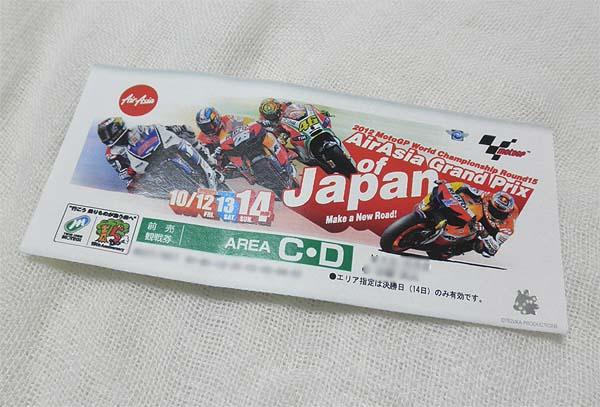 20121014チケット
