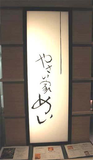 20121020やさい家めい③