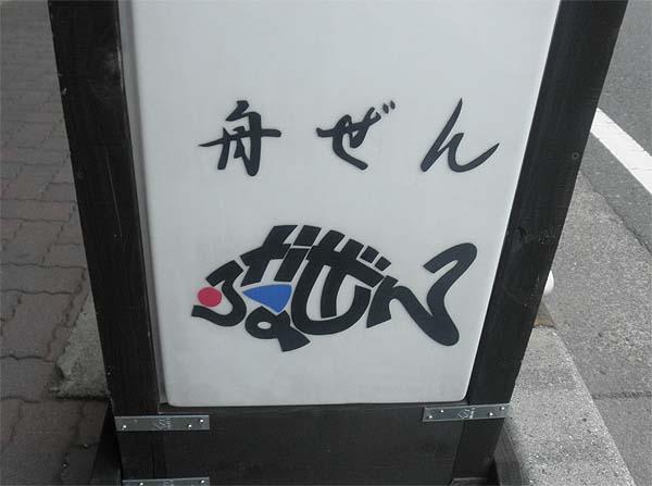20121125船ぜん①